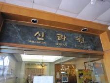 シラウォン・コリアン・レストラン