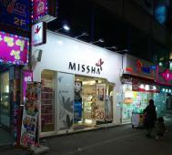 MISSHA 釜山大学店