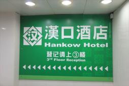 ハンコウホテル