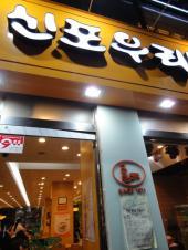シンポウリマンドゥ 東大門店
