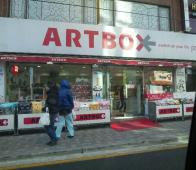 ART BOX 釜山大学店