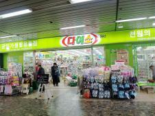 DAISO釜山大学駅店