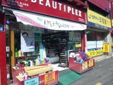 BEAUTIPLEX (長箭洞店)