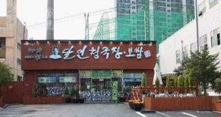タリンチョングッチャン・ボッサム(釜山大学店)