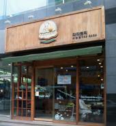 Pappa Roti(西面店)