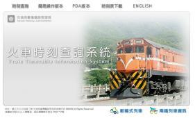 台湾鉄道時刻表サイト