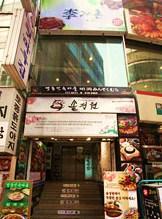 李家村 (焼肉)