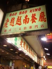 老趙越南餐廳
