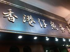 香港仔魚蛋王