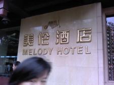 美倫酒店(西安)