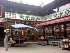 古文化街(西安)