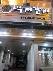 ビョクジェカルビ 新村店