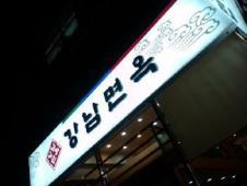 カンナムミョノッ 江南麺屋