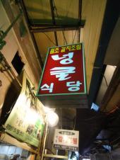 ノンクル食堂
