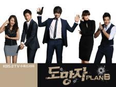 韓国ドラマ「逃亡者 PLAN B」