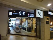 ビジュン ソウル駅店