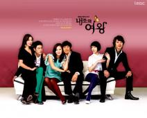 韓国ドラマ「僕の妻はスーパーウーマン」(内助の女王)