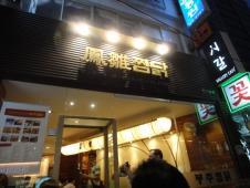鳳雛チムタク 仁寺洞店