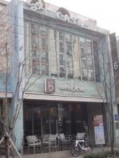 カフェベネ 狎鴎亭店