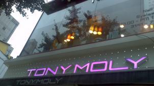 TONY MOLY(弘大店)