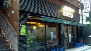 鳳雛チムタク(新村店)