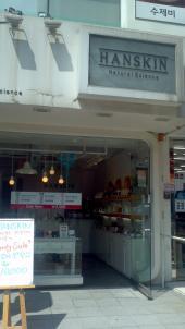HANSKIN(梨大店)