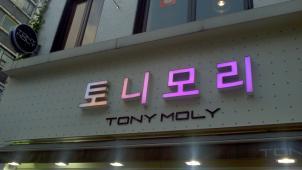 TONY MOLY(鍾路店)