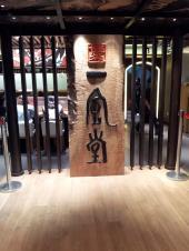 一風堂 香港1号店