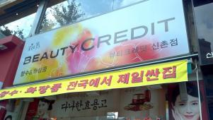 BEAUTY CREDIT(新村店)