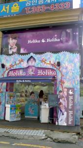 HolikaHolika(梨大店)