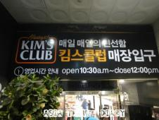 Kim's Club 鉄山店