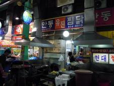 安東 ユジン食堂