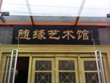 随縁芝木博物館