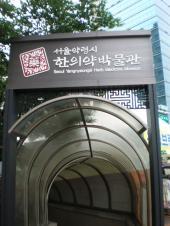 韓医薬博物館
