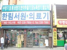 한림서울・의료기~京東市場にある医療機器のお店~
