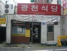 광천식당 ~大人気の激辛料理~
