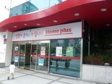 Home plus 大田 炭坊店