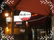 KyoChon Chicken 狎鴎亭店
