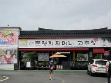 淳昌コチュジャン村