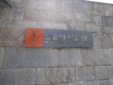 キム・ジョンヨン美術館