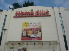 HOME PLUS  影島店