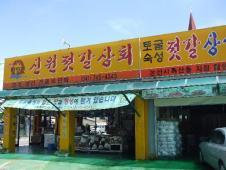 シンウォンチョッカル商会