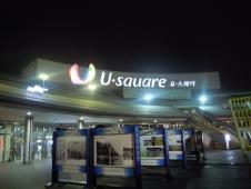 Uスクエア(光州総合バスターミナル)
