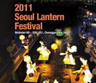 2011ソウル灯祭り