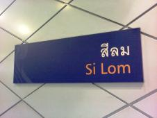 地下鉄シーロム駅