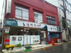 湖南韓定食