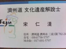 済州道文化遺産解説士