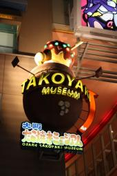 大阪たこ焼きミュージアム