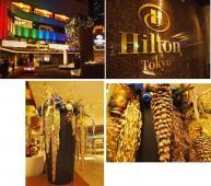 ホテルヒルトン東京