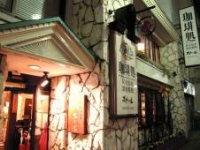 炭火珈琲店ボナール